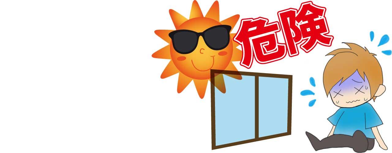 屋内の暑さに注意